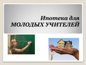 Социальная программа квартиры учителям