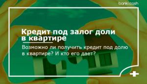 Можно ли взять кредит под залог доли в квартире в банке