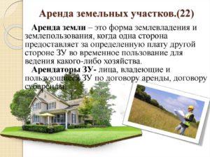 Взять землю в долгосрочную аренду