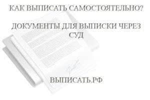 Какие документы нужны чтобы выписать человека через суд из дома