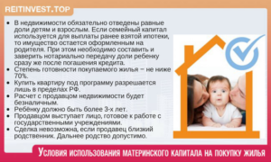 Можно ли выкупить долю в доме за материнский капитал у родителей