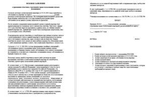 Заявление в суд о выписке из частного дома не проживающего лица