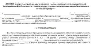 Договор уступки права аренды земельного участка физических лиц образец