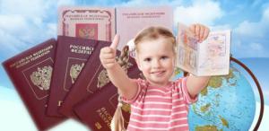 Гражданство россии для детей