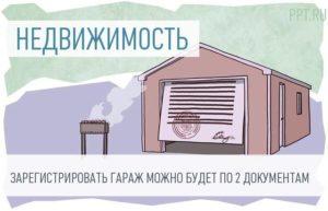 Зарегистрировать гараж в собственность