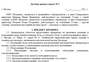 Образец Договор Аренды Гаража Между Юридическими Лицами