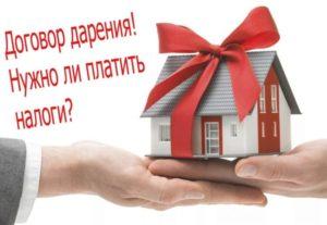 Налог при получении в дар квартиры