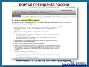 Кремль ру письмо президенту