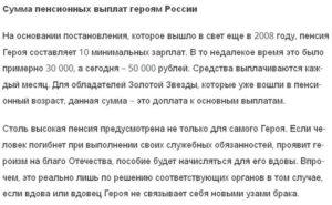 Герой россии сколько получает