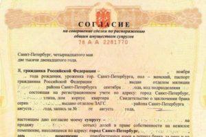 Какие документы нужны для оформления согласия супруга на продажу квартиры