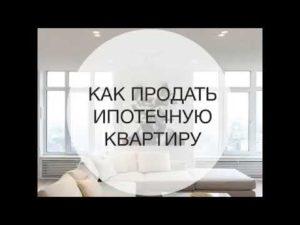 Как продать выгодно квартиру в ипотеке
