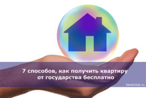Можно ли получить жилье от государства не имея его вообще