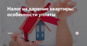 Налог дарение квартиры между близкими родственниками