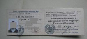 Ветеранское удостоверение что дает