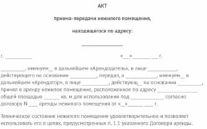 Акт приема передачи в аренду помещения