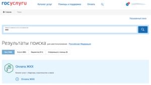 Как узнать долг по квартплате через интернет по адресу в москве