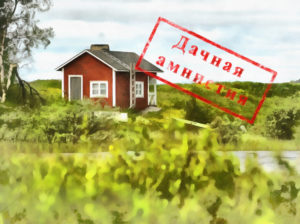 Оформление земельных участков по дачной амнистии