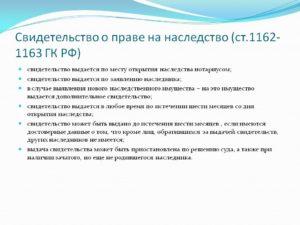 Список документов для получения наследства