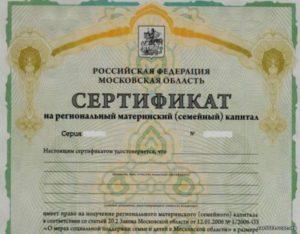 Материнский региональный капитал москва