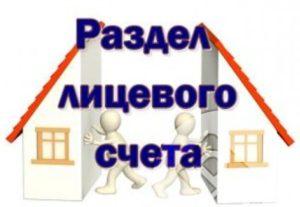 Лицевой счет на квартиру как разделить
