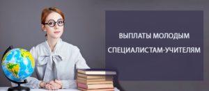 Подъемные молодым учителям специалистам