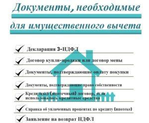 Какие документы надо на налоговый вычет при покупке квартиры