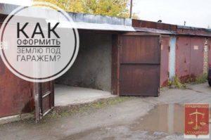 Оформление в собственность земли под гараж