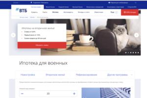 Втб банк военная ипотека