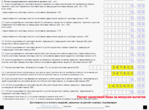 Образец декларации 3 ндфл на вычет при покупке квартиры
