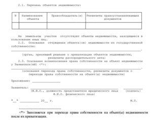 Документы подтверждающие право собственности на гараж
