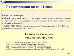 Изменение в начислении пенсии