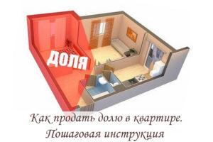 Хочу продать свою долю в квартире что для этого нужно