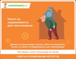 Пенсионер имеет квартиру и дом платить ли налог на недвижимость
