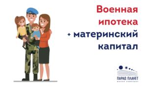 Материнский капитал военная ипотека