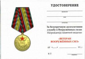 Звание ветеран военной службы