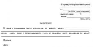 Образец заявления в паспортный стол на выписку из квартиры образец