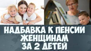 Доплата женщинам к пенсии