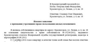 Образец исковое заявление в суд на выписку из частного дома