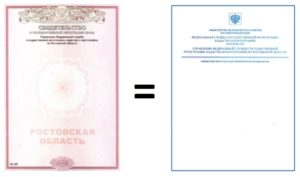 Бланк свидетельства о регистрации права собственности