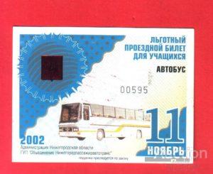 Проездной детский на автобус