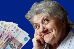 Будет ли прибавка пенсии