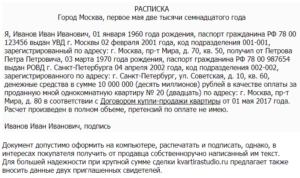 Расписка о получении денежных средств за долю в квартире образец