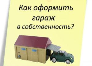 Как получить право собственности на гараж