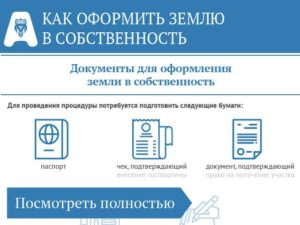 Какие документы нужны для регистрации земельного участка в мфц