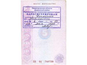 Ставится Ли В Паспорте Штамп О Временной Регистрации