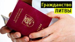 Как стать гражданином литвы