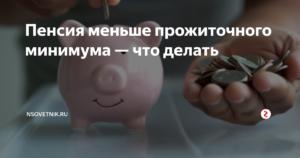 Маленькая пенсия что делать