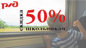 Ржд детский тариф 2019