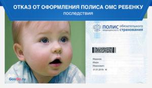 Как получить ребенку омс
