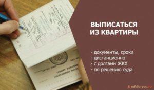 Какие нужны документы чтобы выписаться из квартиры и прописаться в другую в